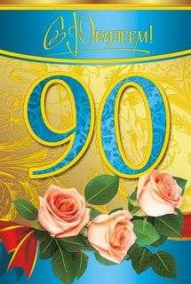 Поздравление с 90 летним юбилей