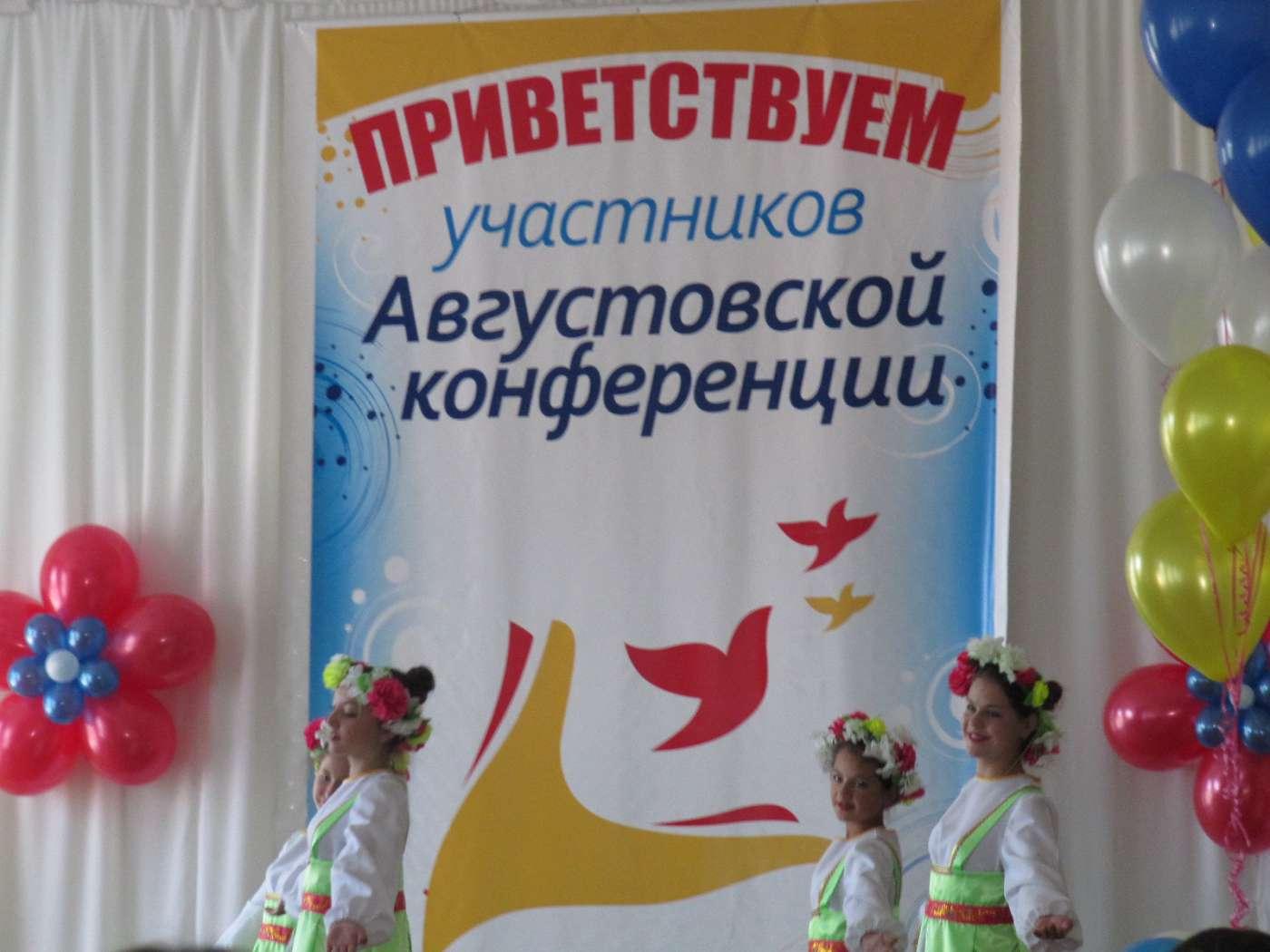 Сценарий августовский педагогический совет